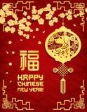 Goldene Grußkarte des glücklichen Vektors des Chinesischen Neujahrsfests Stockfoto