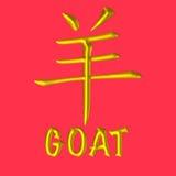 Goldener chinesischer Tierkreis der Ziege Stockbild