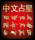 Goldenes chinesisches Horoskop Lizenzfreies Stockfoto