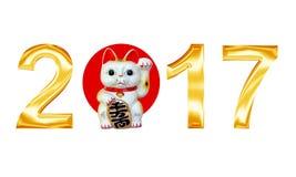 Goldenes Metall beschriftet 2017 mit der glücklichen Katze, die auf Weiß lokalisiert wird Lizenzfreie Stockbilder