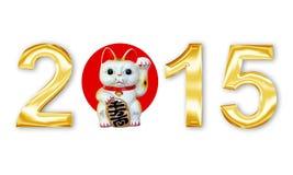 Goldenes Metall beschriftet 2015 mit japanischem maneki neko Stockfotografie