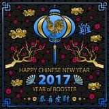 Goldkalligraphie 2017 Glückliches Chinesisches Neujahrsfest des Hahns Vektorkonzeptfrühling blaues backgroud Muster Stockbild