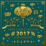 Goldkalligraphie 2017 Glückliches Chinesisches Neujahrsfest des Hahns Vektorkonzeptfrühling blaues backgroud Muster Stockbilder