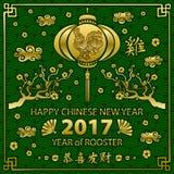 Goldkalligraphie 2017 Glückliches Chinesisches Neujahrsfest des Hahns Vektorkonzeptfrühling Dracheskalagrün-Hintergrundmuster Stockfoto