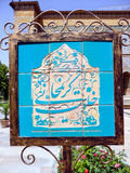 Golestan宫殿 库存照片