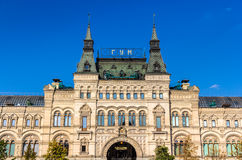 GOM, het belangrijkste warenhuis in Moskou Royalty-vrije Stock Afbeelding