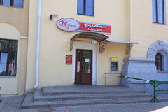Gomel, Belarus - June 3, 2015: Company Store-Branch 1 of the 8th March, 41 Sovetskaya Street, Royalty Free Stock Photo