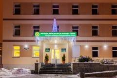 GOMEL BIAŁORUŚ, GRUDZIEŃ, - 13, 2016: Budynku inspektorat ministerstwo podatki i obowiązki republika Białoruś w W ten sposób zdjęcia royalty free
