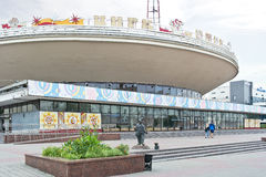 Gomel. Building of circus Royalty Free Stock Images