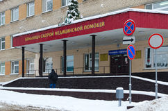 Gomel City Clinical Emergency Hospital, Belarus Stock Images