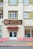 Gomel De Weg van Lenin Mousserende wijnwinkel stock afbeeldingen