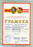 GOMEL VITRYSSLAND - NOVEMBER 15 1977: Tilldela ett diplom för det första priset i sportar Retro USSR Royaltyfri Bild