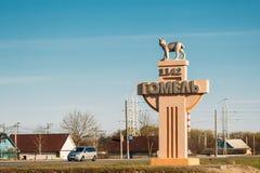 Gomel Vitryssland Stella With Name Of City av Gomel och en staty Arkivbilder