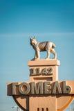 Gomel Vitryssland Stella With Name Of City av Gomel och en staty Royaltyfri Bild