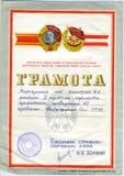 GOMEL, WIT-RUSLAND - NOVEMBER 15 1977: Ken een diploma voor de eerste prijs in Sporten toe Retro USSR Royalty-vrije Stock Afbeelding