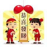 Gong Xi Fa Cai Royaltyfri Illustrationer