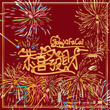 Gong Xi Fa Cai Chinese calligraphy firework frame. This illustration is design and abstract cracker fly firework and Gong Xi Fa Cai in Chinese and red background Royalty Free Stock Photo