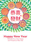 Gong Xi Fa Cai flower blossom ray New Year. This illustration is abstract ray growing with design in flower and Chinese New Year template stock illustration