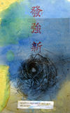 Good Fortune. Photo based mix media image of a nest with two eggs. The Chinese characters are: prosperous,strong, and new. The fortune at the bottom of the image Royalty Free Stock Images
