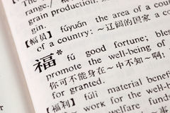 Good fortune Royalty Free Stock Photo