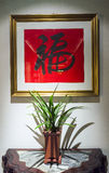 "Good Fortune. Chinese character ""Fu""with orchid pot. Fu means good fortune, blessing and :good luck... for all happiness that as we hoped. The Fu apply for Stock Image"