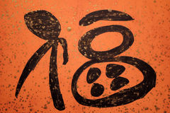 Good fortune chinese handwriting background Stock Image