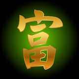Good fortune (Feng Shui) Stock Photos