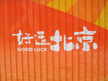 Good Luck, Beijing. Deadly quake jolts Sichuan in China. The whole country is trying the best to relief victims from the disaster. This is a signboard in Beijing Royalty Free Stock Images