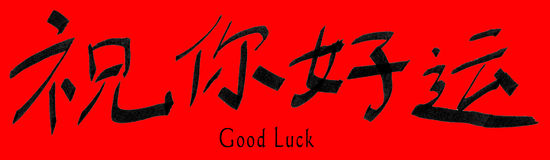 Good Luck Chinese Royalty Free Stock Photos