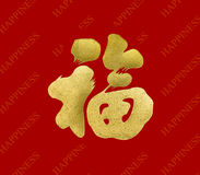 Good Luck Chinese Calligraphy Gold on Red Background. Good Luck Chinese Calligraphy Gold on  Background Stock Image