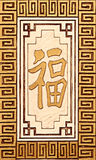 Good Luck, Good Fortune, Chinese Character. Good luck, Good fortune, Carving Chinese character on wood in Gold Color Stock Photography