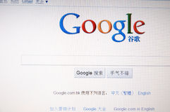 Google China page Royalty Free Stock Photo