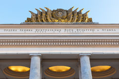 Gorki park main gate in Moscow Russia Stock Photo