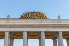 Gorki park main gate in Moscow Russia Royalty Free Stock Image