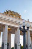 Gorki park main gate in Moscow Russia Royalty Free Stock Photography