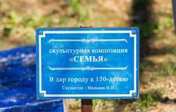 GORYACHY KLYUCH,俄罗斯- 2017年3月30日:标志的看法与题字的 库存照片
