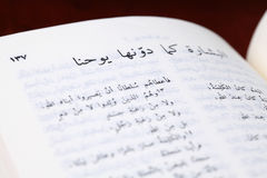 Gospel of John in Arabic Stock Photo