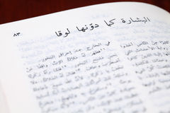Gospel of Luke in Arabic Stock Photography