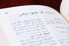 Gospel of Mark in Arabic Royalty Free Stock Image