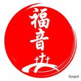 gospel Vangelo nel kanji giapponese illustrazione vettoriale