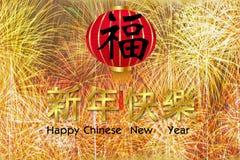 Gouden Gelukkig Chinees Nieuwjaarbericht royalty-vrije stock afbeeldingen