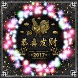 Gouden Kalligrafie 2017 Gelukkig Chinees Nieuwjaar van de Haan de vectorconceptenlente zwart backgroudpatroon lichtgevende kleure Royalty-vrije Stock Foto