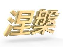 Gouden nirvana in Chinees Stock Afbeelding
