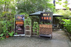 Gourmet- kök i den redtory idérika trädgården, guangzhou, porslin Arkivbild
