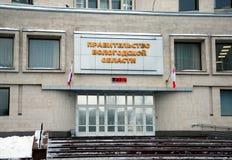 Governo di Vologda Oblast Immagine Stock Libera da Diritti