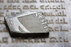 grób żydowski Zdjęcia Stock