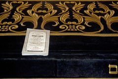 Grab von König Davis, Jerusalem, Israel Lizenzfreie Stockbilder