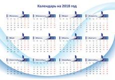 Grade do calendário do russo pelo ano 2018 ilustração do vetor