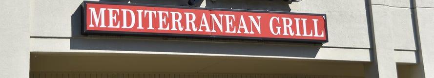 Grade e restaurante mediterrâneos imagem de stock