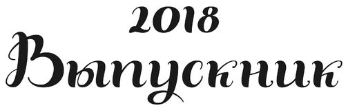 2018 Graduate handwritten lettering text translation from Russian. Isolated on white vector illustration Stock Image